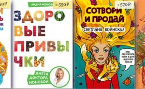 Хорошие книги в подарок женщине