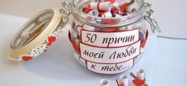 ТОП 10 необычных подарков на день святого Валентина (фото)
