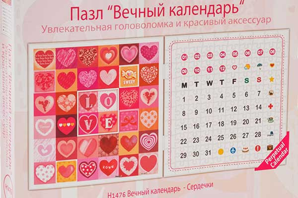 Любовный календарь своими руками