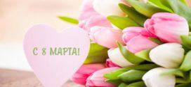 Что подарить на 8 марта: идеи подарков